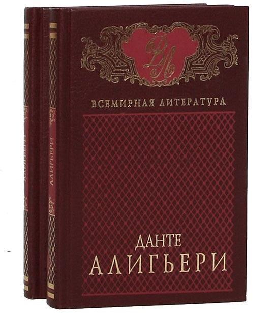 Книга Данте Алигьери