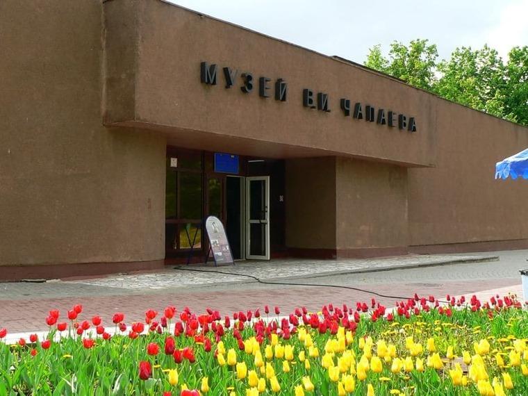 Музей Чапаева