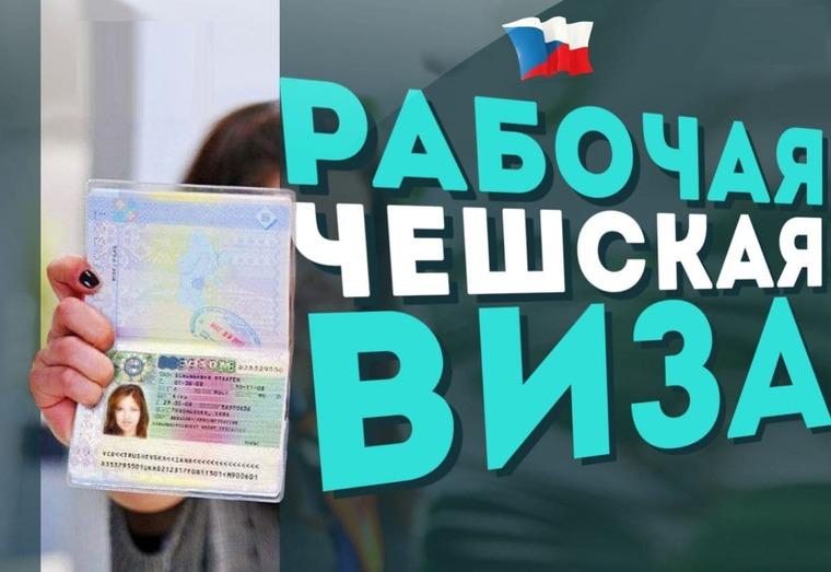 Виза в Чехии
