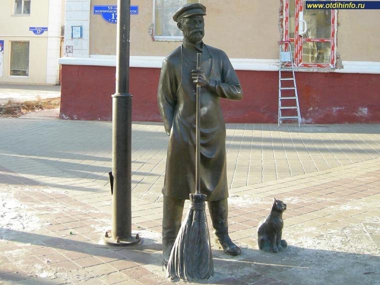 Дворник памятник в Белгороде