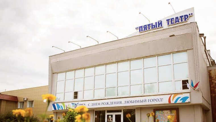 Омский камерный «Пятый театр»