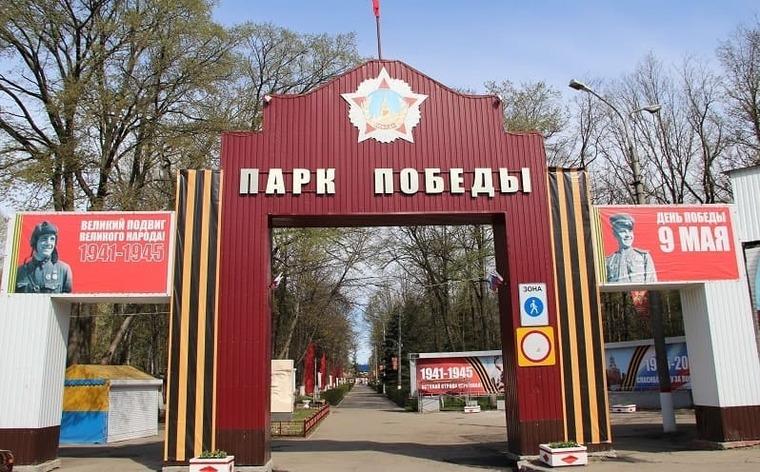 Ульяновский Парк Победы