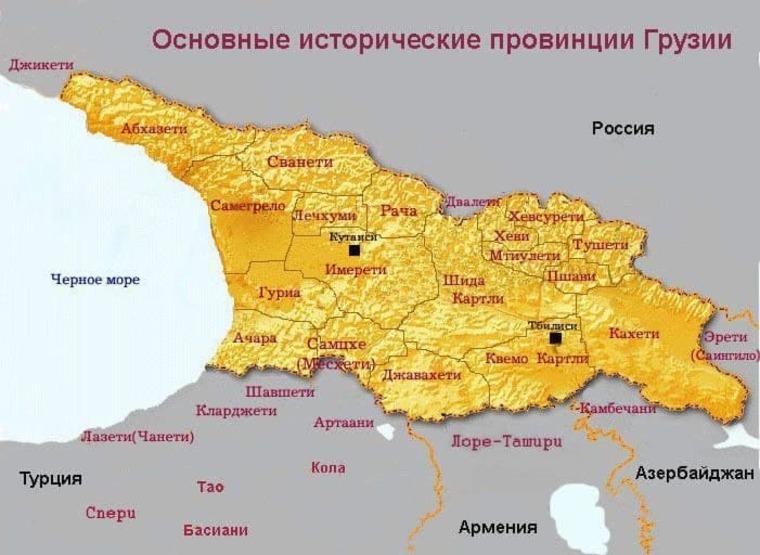 Грузия и ее история